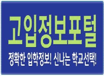 고입정보 포털 사이트