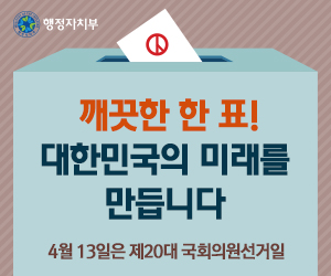 제20대 국회의원 선거 투표참여 안내