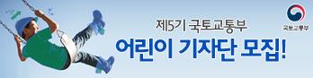 2017년 제5기 국토교통부 어린이기자단 모집